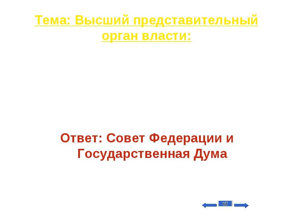 Тема: Высший представительный орган власти: Вопрос на 30 Из каких палат состо...