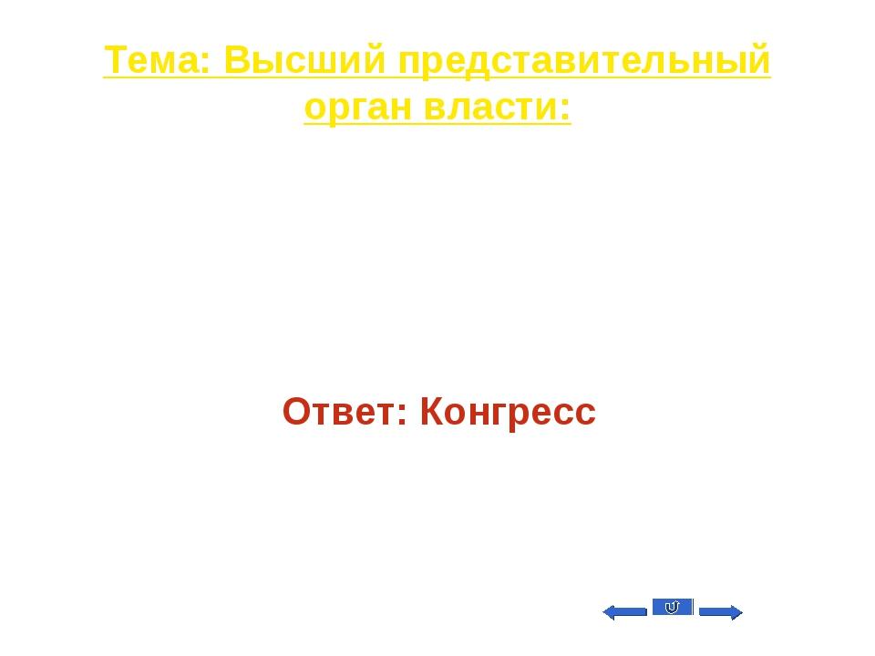 Тема: Высший представительный орган власти: Вопрос на 50 Название парламента...
