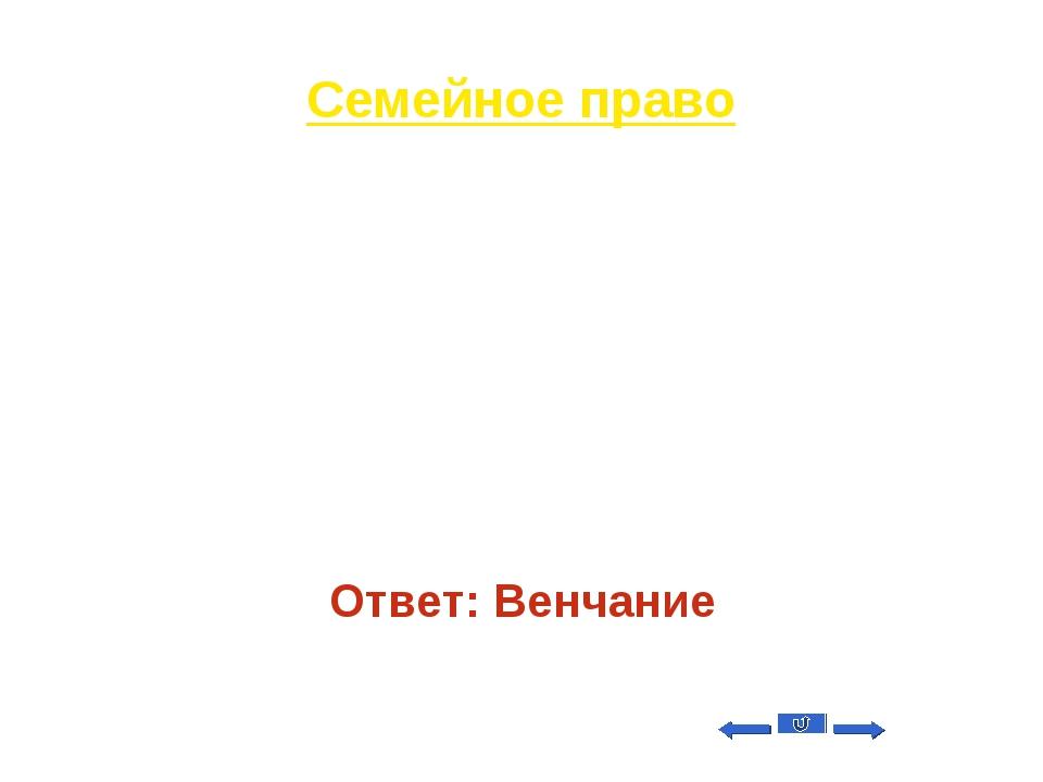 Семейное право Вопрос на 20 С принятием христианства на Руси правовое значени...