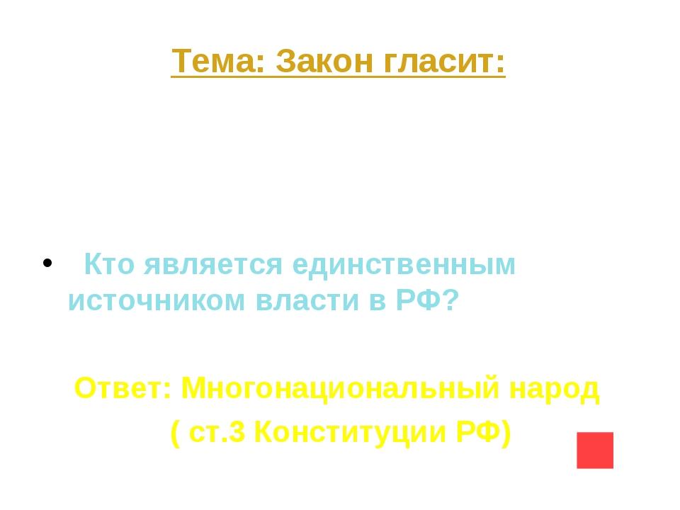 Тема: Закон гласит: Необходимо дать точный ответ и назвать номер статьи Конст...