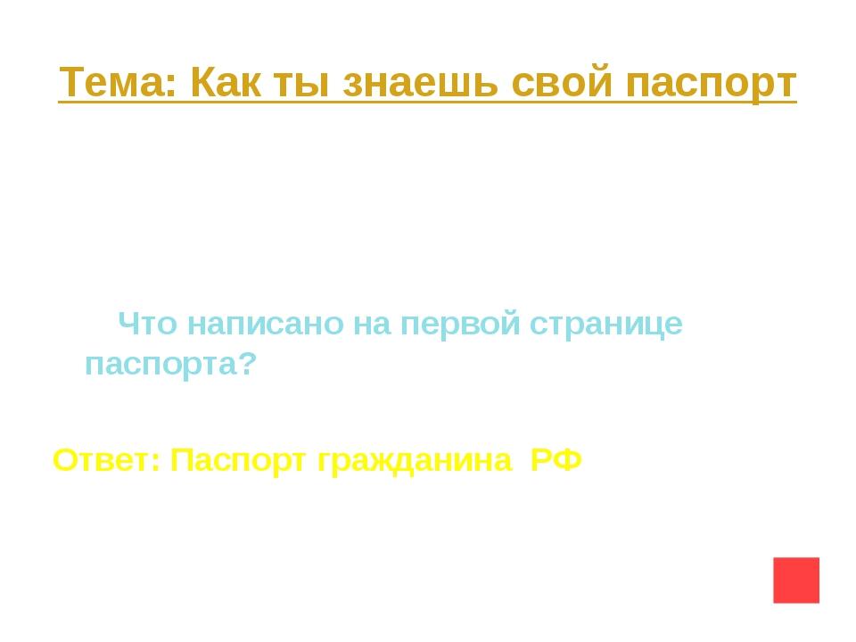 Тема: Как ты знаешь свой паспорт Вопрос на 20 Что написано на первой странице...