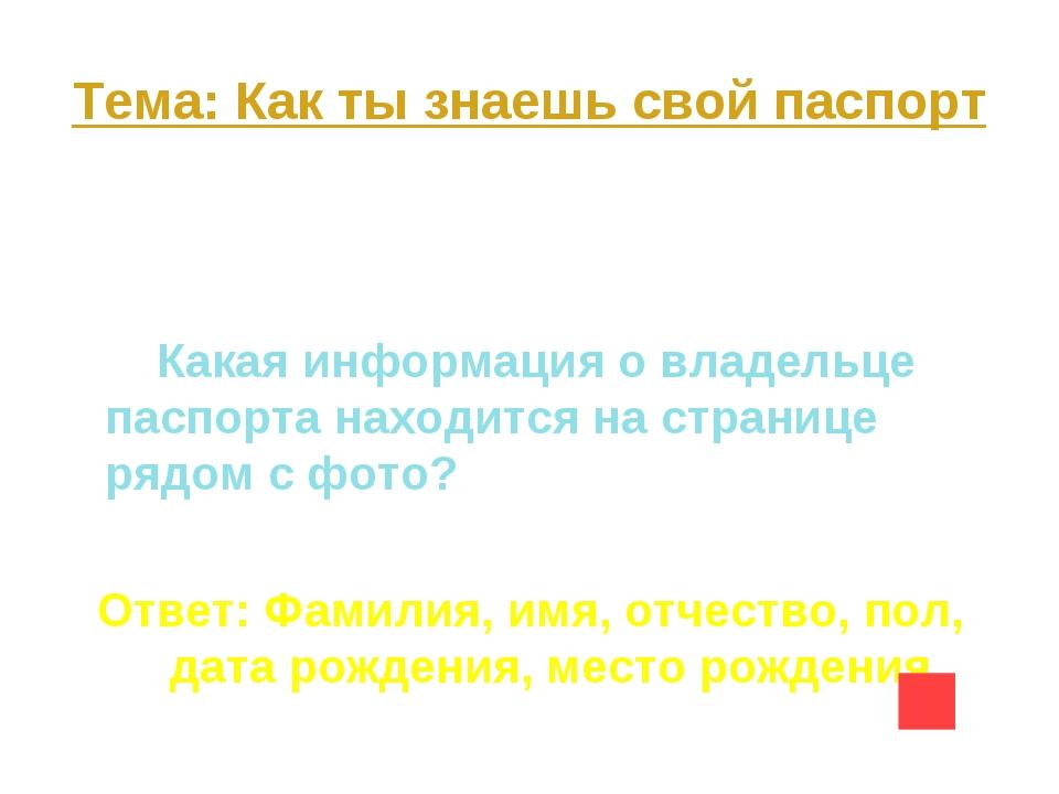 Тема: Как ты знаешь свой паспорт Вопрос на 30 Какая информация о владельце па...