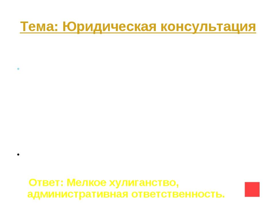 Тема: Юридическая консультация Вопрос на 30 Пятнадцатилетний Иванов в автобус...