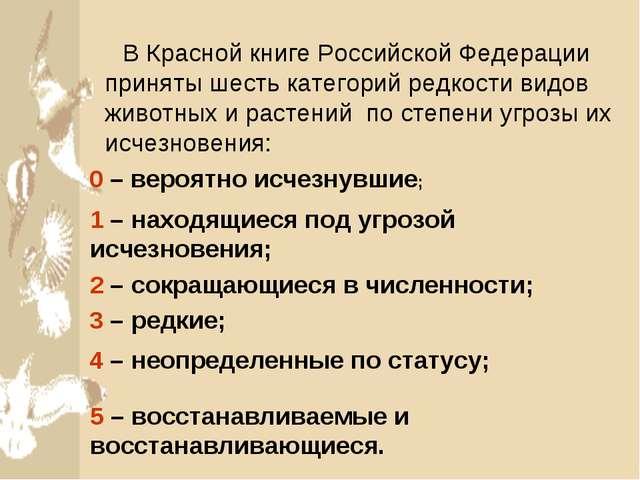 Презентация по окружающему миру на тему Красная Книга класс  В Красной книге Российской Федерации приняты шесть категорий редкости видов