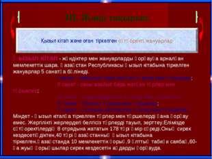 Қызыл кітап және оған тіркелген сүтқоректі жануарлар ІІІ. Жаңа тақырып. Қызыл
