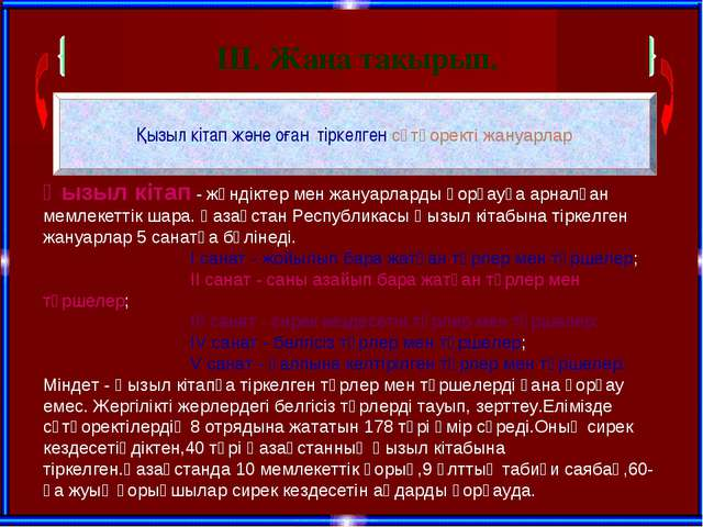 Қызыл кітап және оған тіркелген сүтқоректі жануарлар ІІІ. Жаңа тақырып. Қызыл...