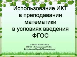 Учитель математики МБОУ «Зубаировская ООШ» Гильфанова Назиба Мирзануровна 2015