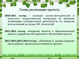 Этапы реализации проекта: 2010-2011 уч.год – изучение научно-методической и
