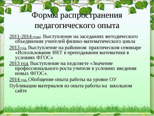 Формы распространения педагогического опыта 2011-2014 годы. Выступление на з...