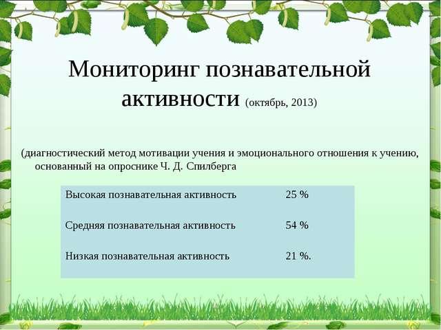 Мониторинг познавательной активности (октябрь, 2013) (диагностический метод м...