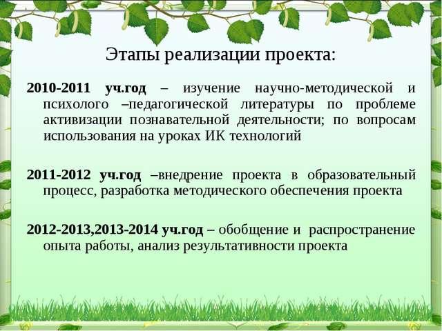 Этапы реализации проекта: 2010-2011 уч.год – изучение научно-методической и...