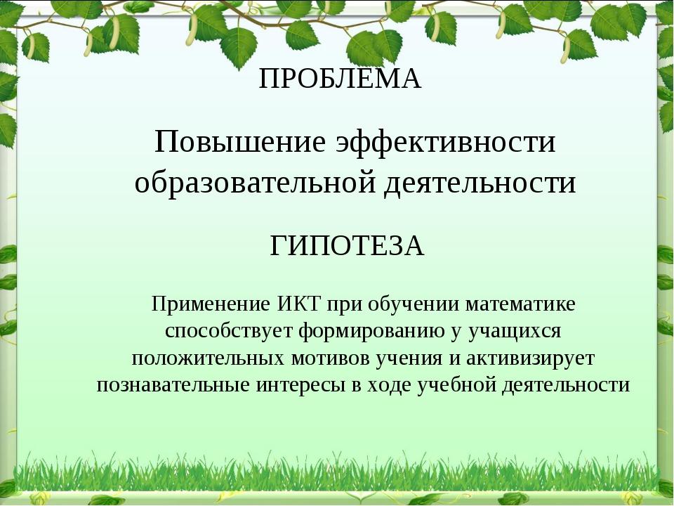 ПРОБЛЕМА Повышение эффективности образовательной деятельности ГИПОТЕЗА Приме...