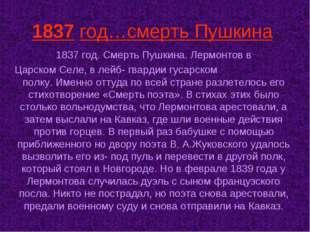 1837 год…смерть Пушкина 1837 год. Смерть Пушкина. Лермонтов в Царском Селе, в