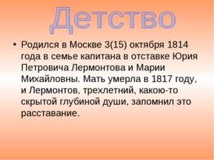 Родился в Москве 3(15) октября 1814 года в семье капитана в отставке Юрия Пет