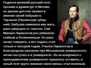 Родился великий русский поэт, прозаик и драматург в Москве, но раннее детств