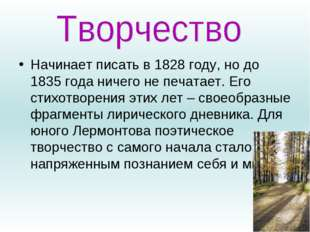 Начинает писать в 1828 году, но до 1835 года ничего не печатает. Его стихотво