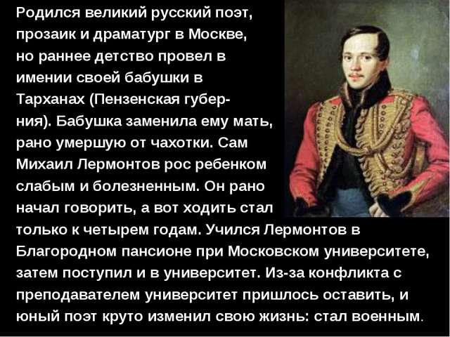 Родился великий русский поэт, прозаик и драматург в Москве, но раннее детств...