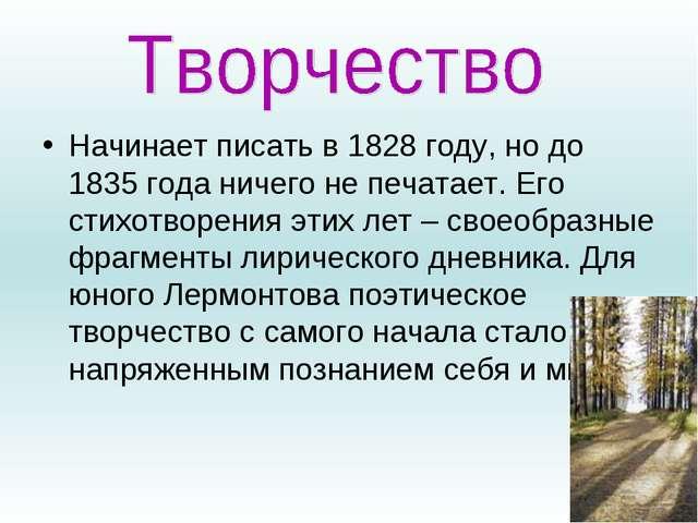 Начинает писать в 1828 году, но до 1835 года ничего не печатает. Его стихотво...