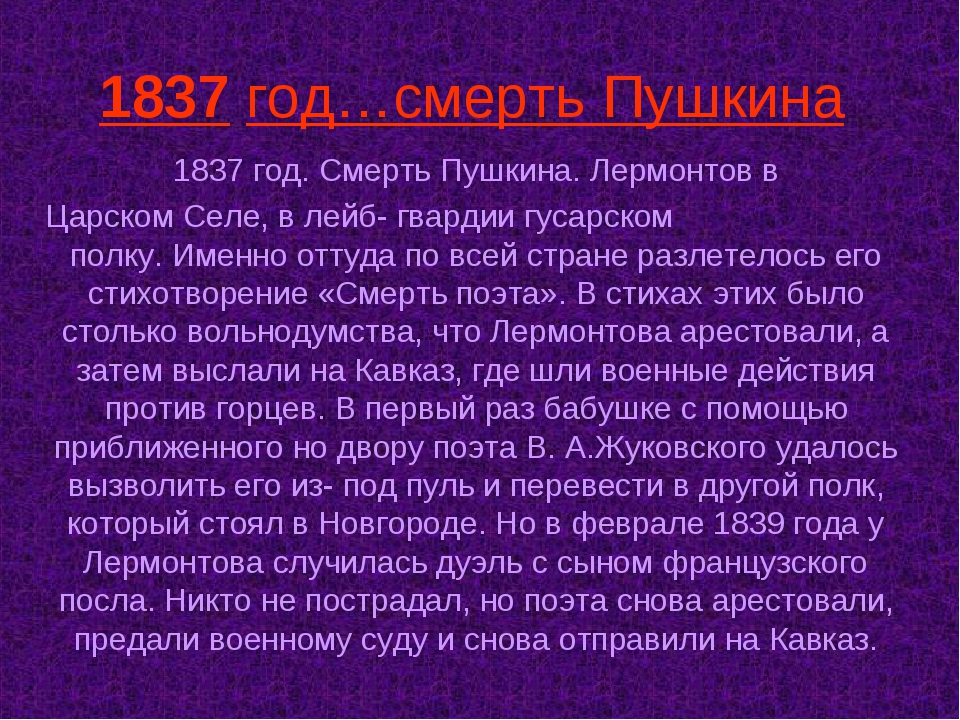 1837 год…смерть Пушкина 1837 год. Смерть Пушкина. Лермонтов в Царском Селе, в...
