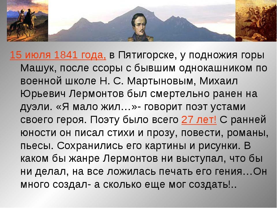 15 июля 1841 года, в Пятигорске, у подножия горы Машук, после ссоры с бывшим...