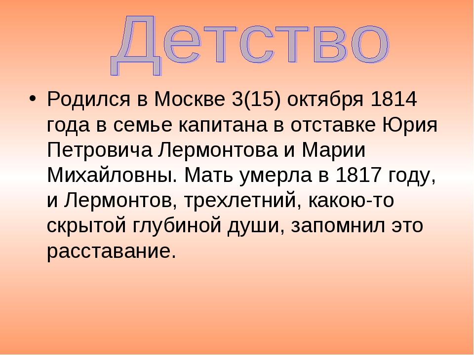 Родился в Москве 3(15) октября 1814 года в семье капитана в отставке Юрия Пет...