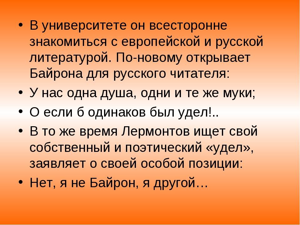 В университете он всесторонне знакомиться с европейской и русской литературой...