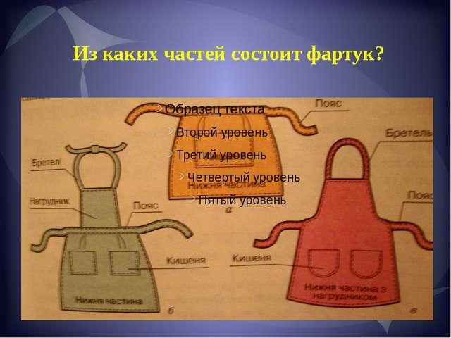 Из каких частей состоит фартук?