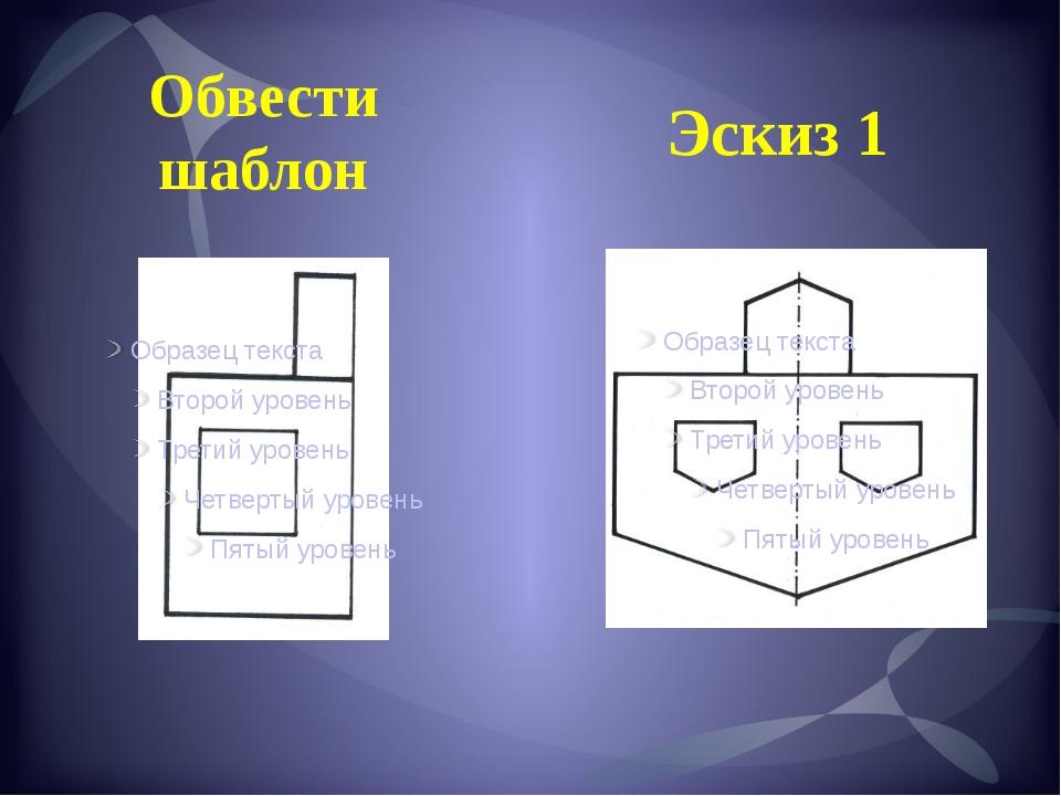Эскиз 1 Обвести шаблон
