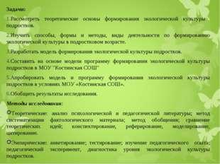 Задачи: Рассмотреть теоретические основы формирования экологической культуры