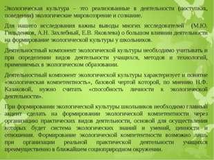 Экологическая культура – это реализованные в деятельности (поступках, поведен