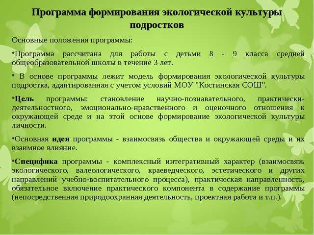 Программа формирования экологической культуры подростков Основные положения п...