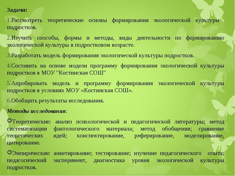 Задачи: Рассмотреть теоретические основы формирования экологической культуры...