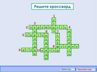 Продолжить игру 4 е 1 2 9 3 5 6 7 10 8 Правила игры