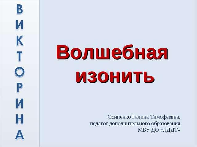 Волшебная изонить Осипенко Галина Тимофеевна, педагог дополнительного образов...