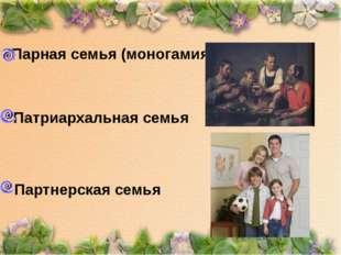 Парная семья (моногамия) Патриархальная семья Партнерская семья