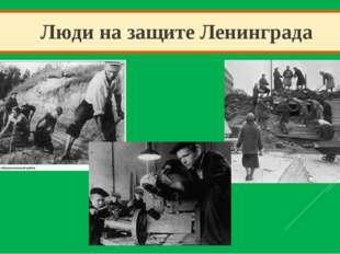 Люди на защите Ленинграда