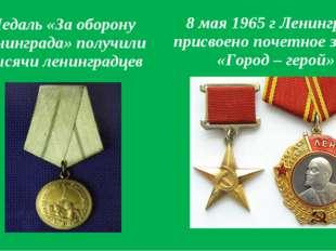 Медаль «За оборону Ленинграда» получили тысячи ленинградцев 8 мая 1965 г Лен