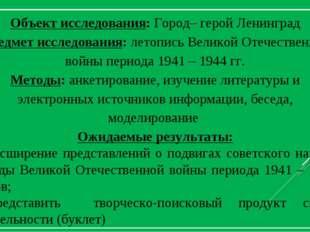 Объект исследования: Город– герой Ленинград Предмет исследования: летопись Ве