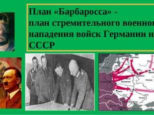 План «Барбаросса» - план стремительного военного нападения войск Германии на