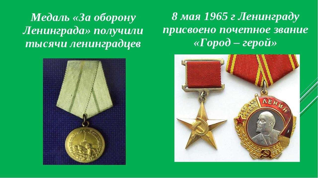 Медаль «За оборону Ленинграда» получили тысячи ленинградцев 8 мая 1965 г Лен...