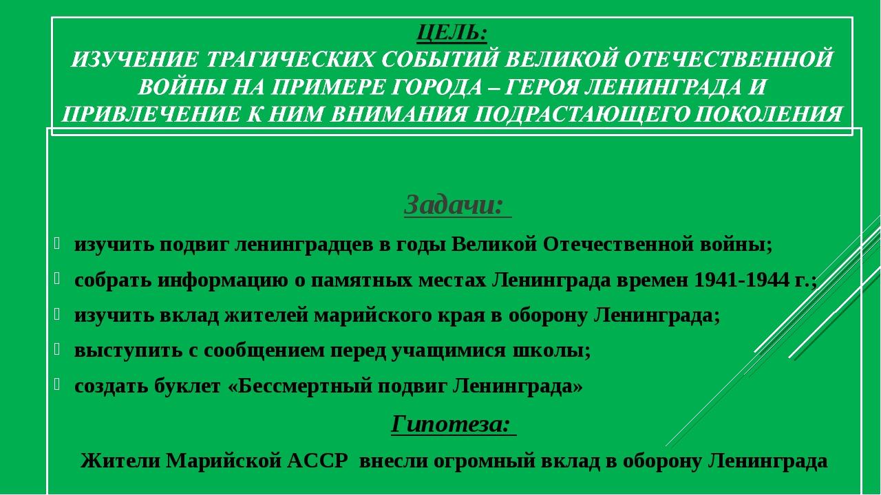 Задачи: изучить подвиг ленинградцев в годы Великой Отечественной войны; собр...
