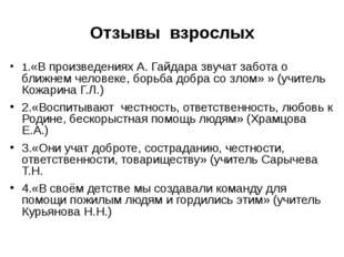 Отзывы взрослых 1.«В произведениях А. Гайдара звучат забота о ближнем человек