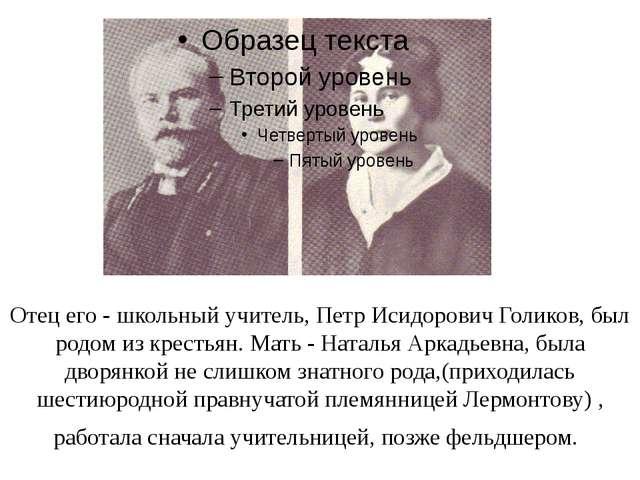 Отец его - школьный учитель, Петр Исидорович Голиков, был родом из крестьян....