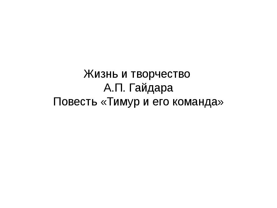 Жизнь и творчество А.П. Гайдара Повесть «Тимур и его команда»