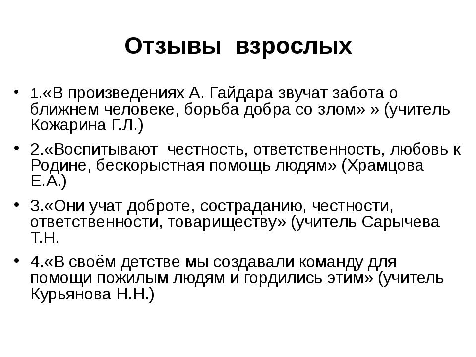 Отзывы взрослых 1.«В произведениях А. Гайдара звучат забота о ближнем человек...