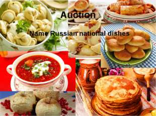 Auction Name Russian national dishes