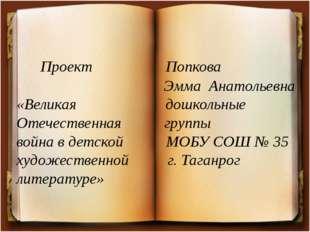 Проект Попкова Эмма Анатольевна «Великая дошкольные Отечественная группы вой