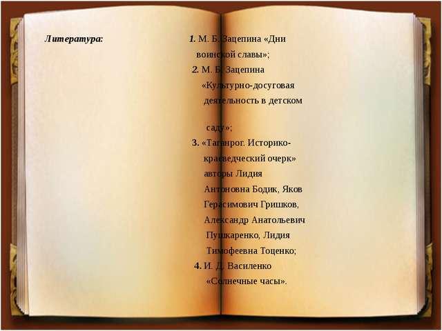 Литература: 1. М. Б. Зацепина «Дни воинской славы»; 2. М. Б. Зацепина «Культ...