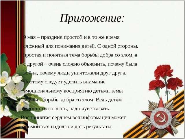 Приложение: 9 мая– праздник простой и в то же время сложный для понимания де...