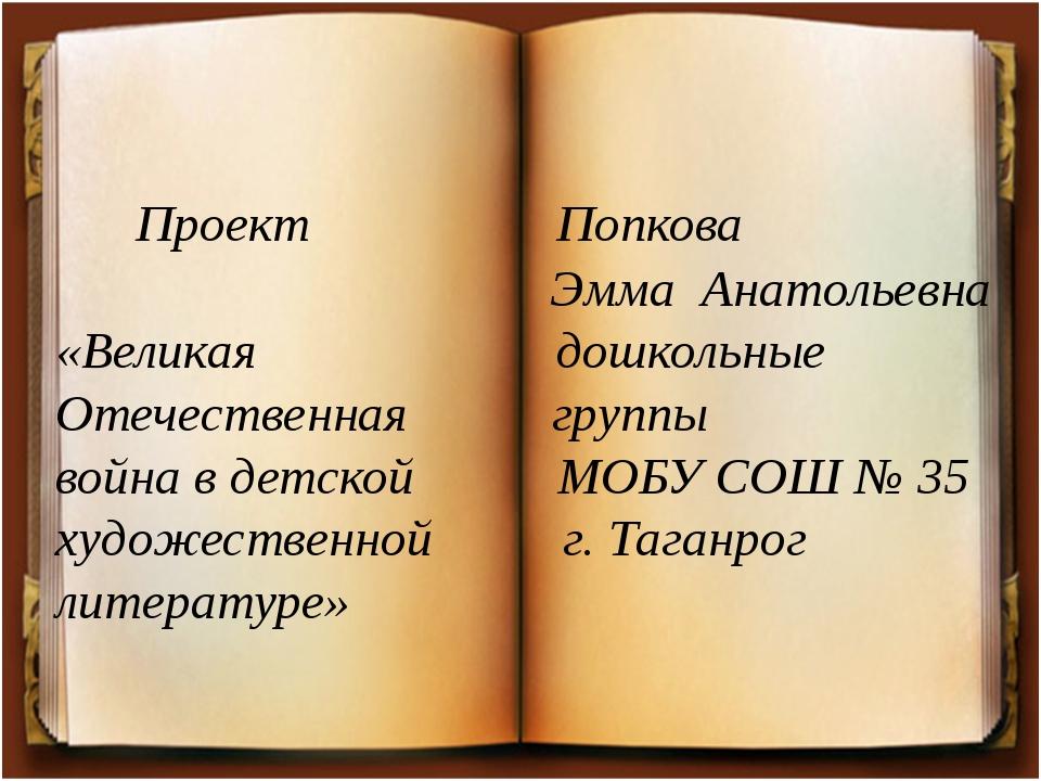 Проект Попкова Эмма Анатольевна «Великая дошкольные Отечественная группы вой...